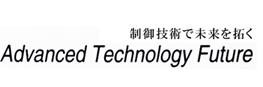 制御技術で未来を拓く Advanced Technology Future